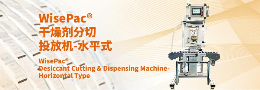 Cutting Dispensing Machine Horizontal Type